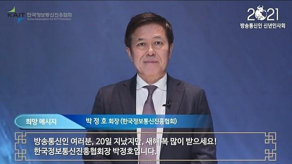 """박정호 SKT 사장 """"디지털 대전환의 시대, 기업·국가 순위 바뀐다"""""""