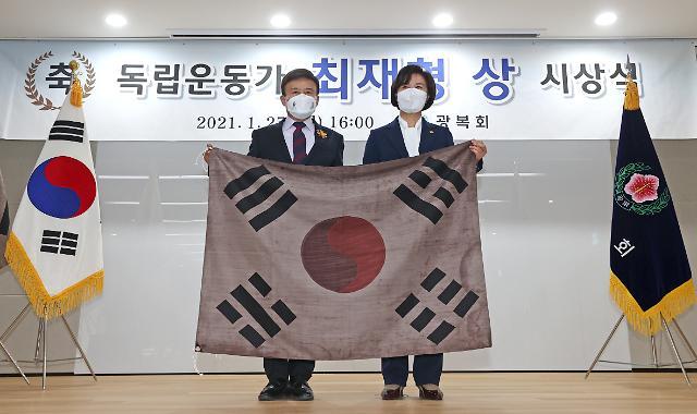 [포토] 최재형상 수상한 추미애 장관