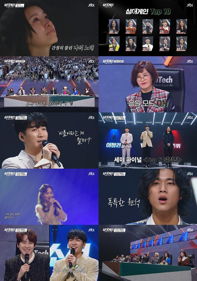"""[최고의 1분] 싱어게인, """"드디어 이름이 불렸다""""···싱어게인 TOP 10 명명식+진출자 공개"""