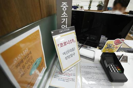 韩面向工商业者发放第二次贷款 贷款需求激增约3倍