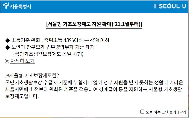 2021년 달라지는 서울복지...복지문턱 낮추고 지원 늘리고