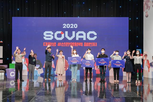 SK, 새해 첫 SOVAC 개최...'지속가능한 플라스틱 생태계' 주제
