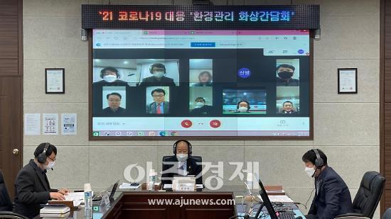 안산시, 코로나19 대응·환경관리 비대면 화상간담회 개최