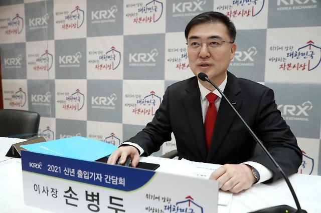 """손병두 한국거래소 이사장 """"성평등·저탄소솔루션 관련 ESG지수 개발 검토"""""""