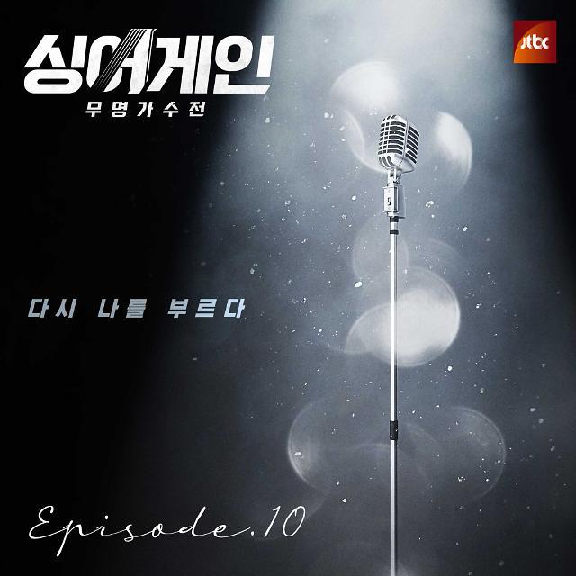 '싱어게인 11호 가수 이소정·10호 가수 김준휘·63호 가수 이무진 등 음원 발매