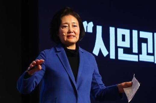 朴映宣正式宣布参选首尔市长