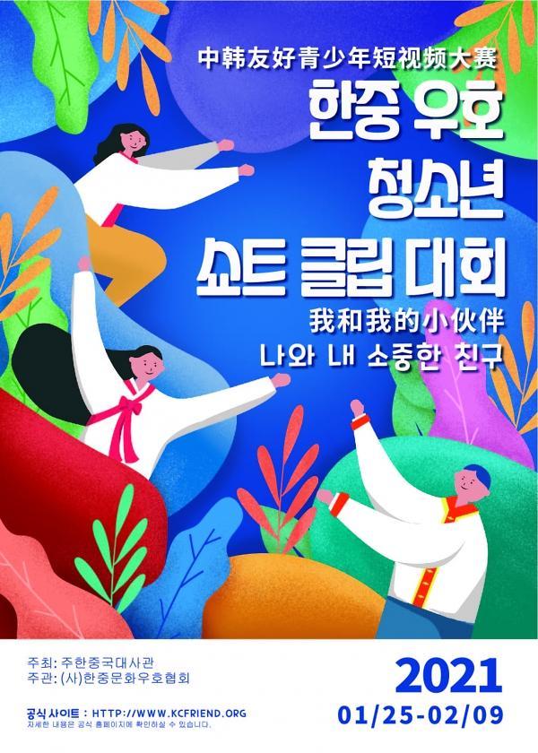 한중 우호 청소년 쇼트클립 대회 개최