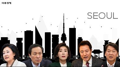 서울 시장 선거 출마자들의 부동산 공약 비교 [아주경제 차트라이더]