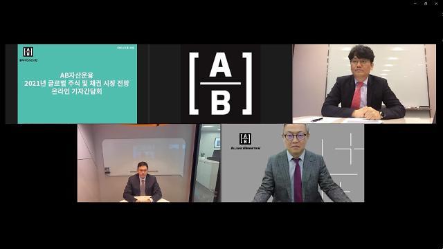 """AB운용 """"올해 주식은 美·韓 분산…채권은 국채·하이일드 혼합 유리"""""""