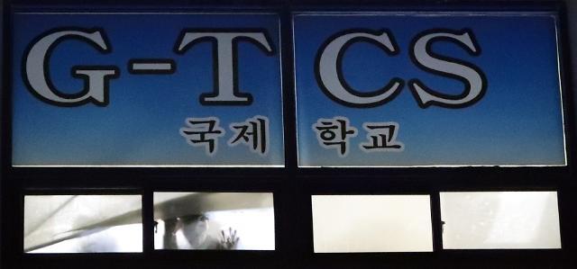 [슬라이드 포토] 광주 최대 규모 확진자 나온 광주 TCS국제학교