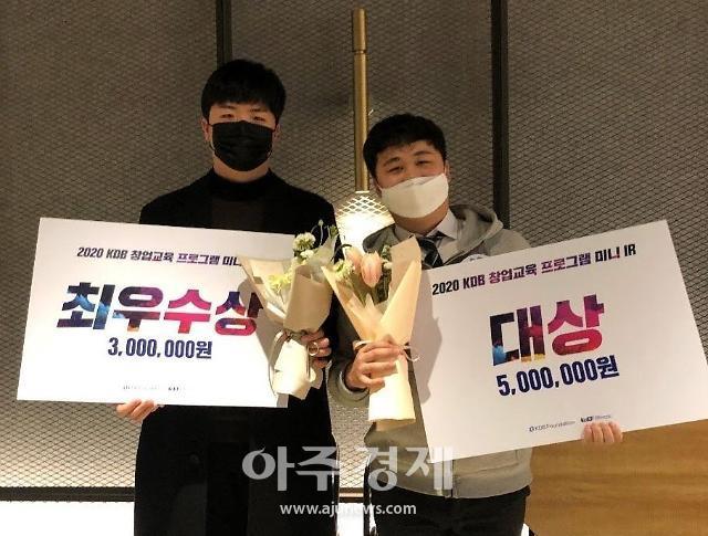 숭실대, 2020 KDB 창업교육 프로그램 미니IR 대상·최우수상 수상