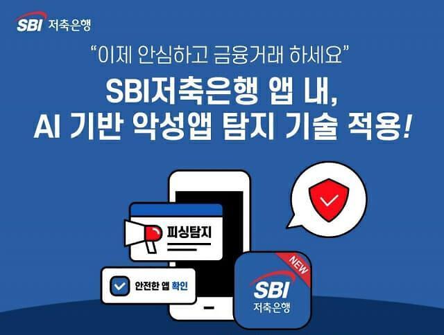 SBI저축은행, 보이스피싱 탐지 솔루션..한 달만에 금융사고 500건 예방