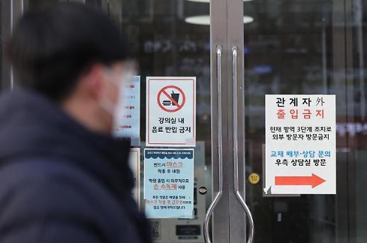 政府砸钱也搞不好教育 韩国学生提升成绩仍依靠课外辅导