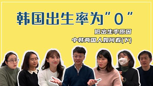 """【韩国出生率为""""0""""的背后?】 (下)——中韩两国人如何看待低出生率原因"""