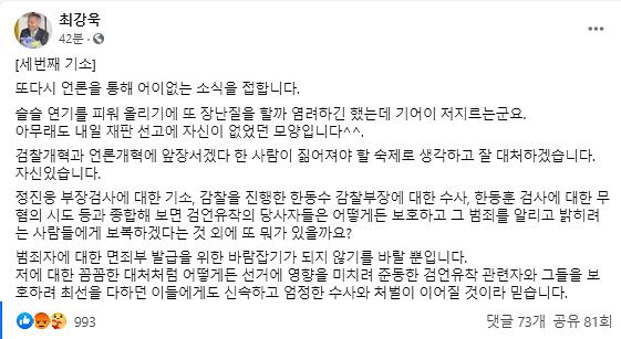 """검찰, 명예훼손 혐의 불구속 기소…최강욱 """"어이없는 소식"""""""