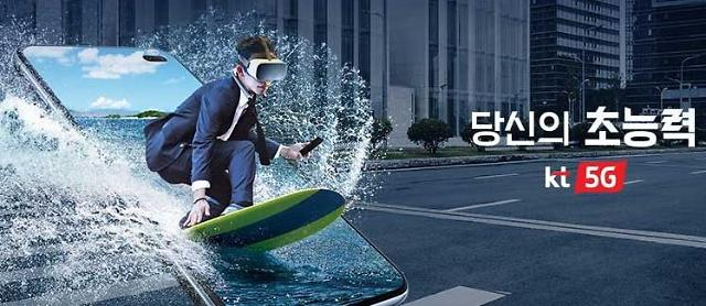 KT launches trial service for 5G commercial network based on standlone stardards