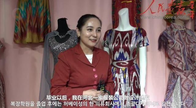 [인민화보]재봉틀에서 피어난 창업의 꿈