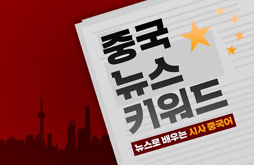 [중국 뉴스 키워드 17화] 시진핑 중국 국가주석의 '다보스 아젠다' 특별 기조연설