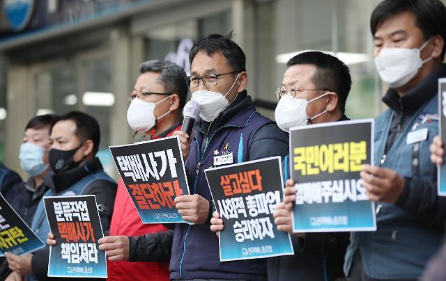 택배업계 파업에 '혼란'…설연휴 배송차질 우려