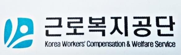 근로복지공단, 사회적 가치 제고 감사활동 최우수기관상