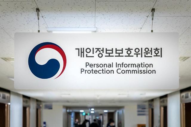 30개 지자체 개인정보보호법 위반 47건 적발돼…12곳 징계권고 부과