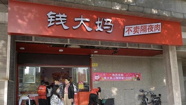 [중국기업]반년만에 900개 매장 문 연 신선식품 판매점 '첸다마'