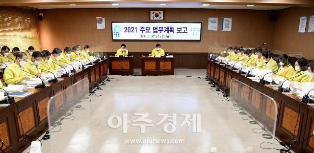 홍성군, 2021년 주요 업무계획 보고회 개최