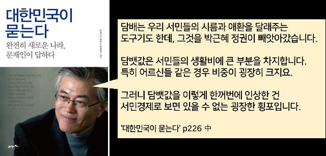 담뱃값 올린 朴 비판하던 文, 4년 만에 태세 전환?