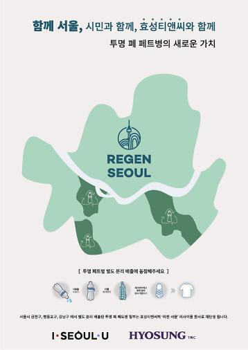 효성티앤씨, 서울시와 친환경 섬유 프로젝트 위해 MOU 체결