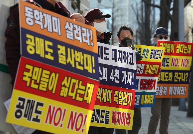 IMF 韓, 공매도 재개 가능… 손실보상제 연구 필요