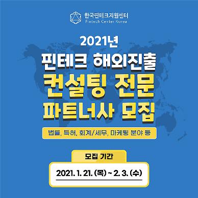 한국핀테크지원센터, '해외진출 컨설팅 프로그램'으로 핀테크 기업 지원