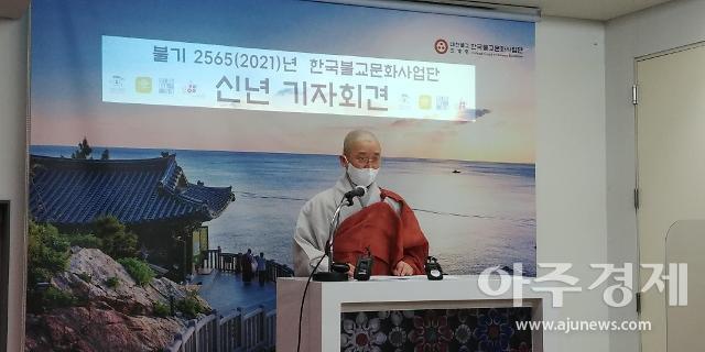 한국불교문화사업단, 템플스테이 공익적 운영 확대...문화예술인 지원