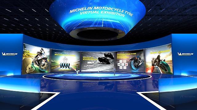 미쉐린, 모터사이클 타이어 가상 전시회 개최... 제품과 기술 한눈에