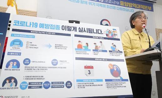韩国公布新冠疫苗接种计划 5万名医护人员最先接种
