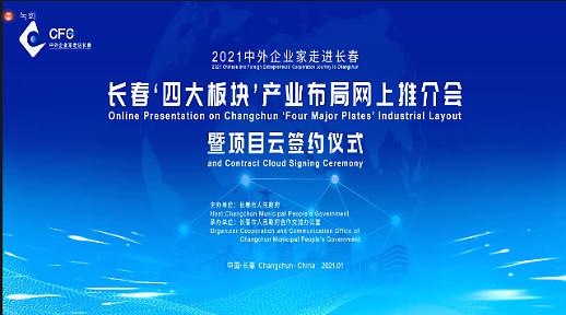 """长春""""四大板块""""产业布局""""云端""""推介释放发展新动能"""