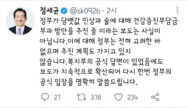 """'담뱃값' 인상, 결국 '서민증세' 이어지나···정세균 """"전혀 고려한 바 없다"""""""