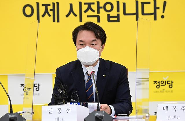 정의당, '동료 의원 성추행' 김종철 전 대표 제명