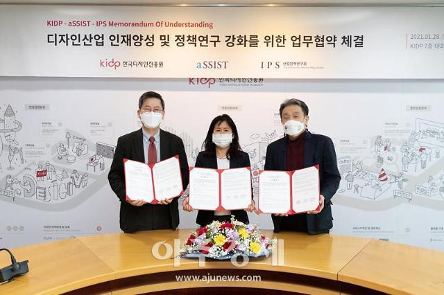 한국디자인진흥원, 디자인계 발전을 위한 업무협약 체결