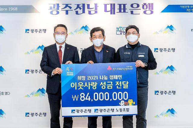 광주은행, 희망 2021 나눔캠페인에 성금 8400만원 전달