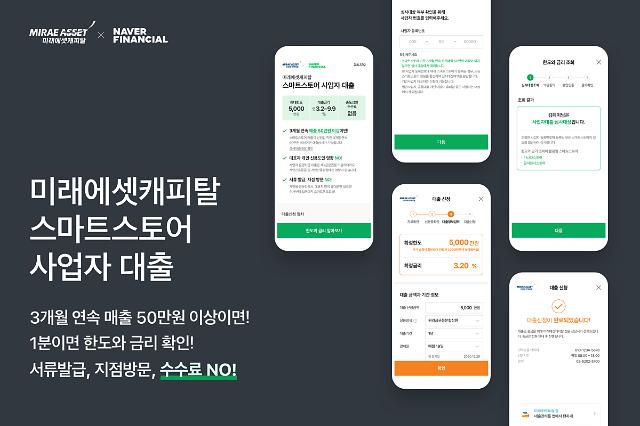 네이버파이낸셜, 소상공인 대출 기준 매출 월 100만원→50만원 낮춘다