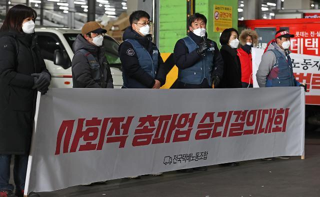 韩国快递工会宣布取消大罢工