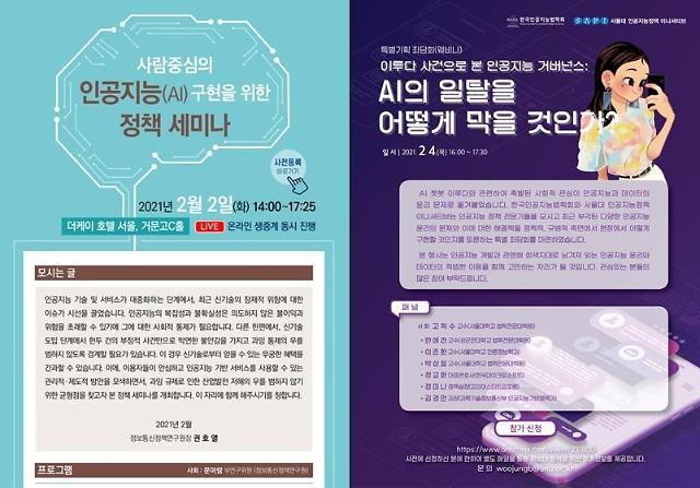챗봇 이루다 계기로 AI윤리 정책논의 활발…2일·4일 온라인 세미나