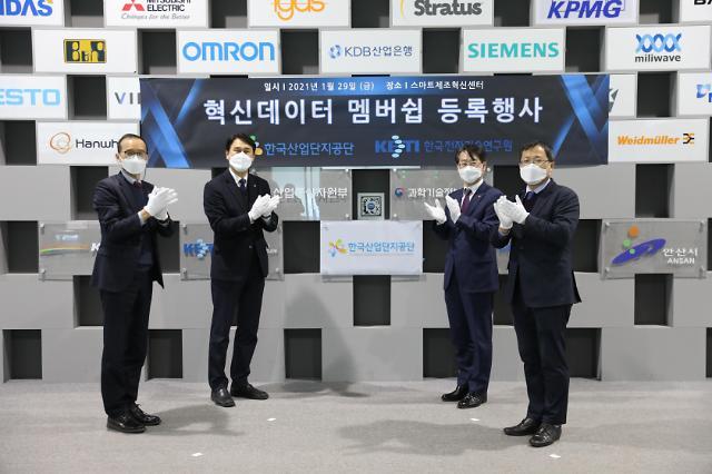 산단공, 제조혁신·디지털전환 지원 '혁신데이터 멤버쉽' 개최