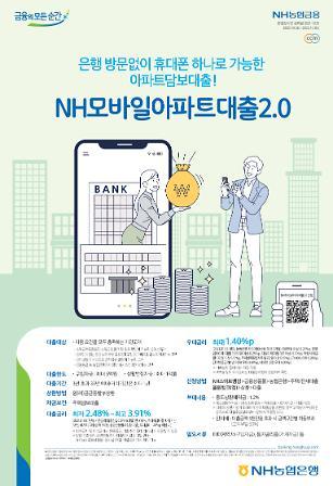 농협은행, 비대면 전용 NH모바일아파트대출 2.0 출시