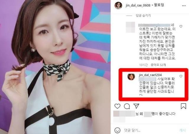 미스트롯2 출연 진달래, 학폭논란···소속사 사실 여부 확인중