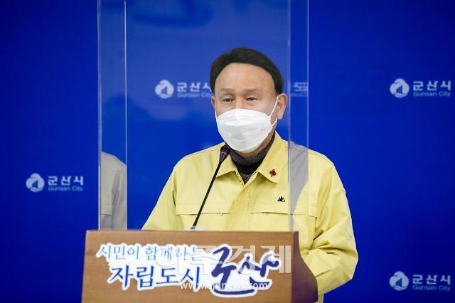 강임준 군산시장, 사회적 거리 두기 현행대로 2주 간 연장