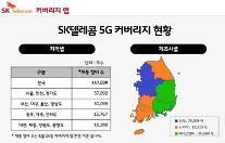SKT-KT、5G投資状況のリアルタイム公開…5G利用者の不満は減少できるか