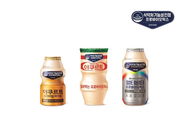 한국야쿠르트, 식약처 인증 마시는 프로바이오틱스 내놓는다