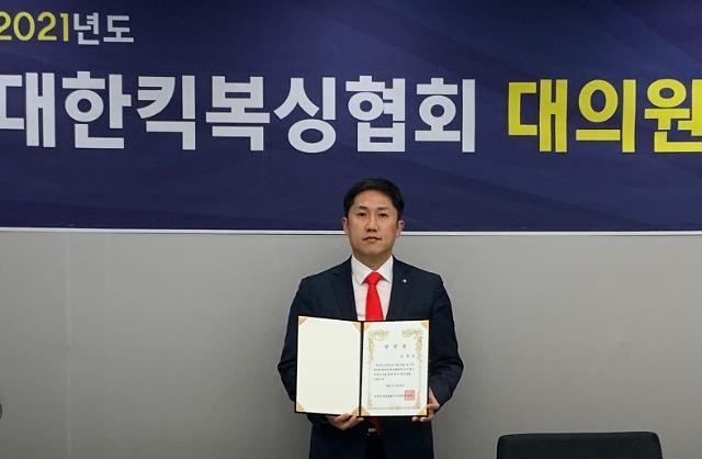 제4대 대한킥복싱협회장에 김종민 전 바이애슬론 회장