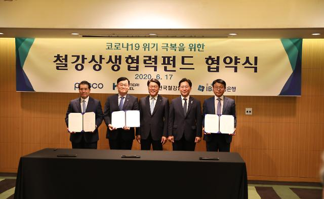 포스코·현대제철 상생협력펀드 6개월 만에 조기 소진